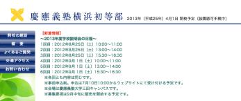 慶應義塾横浜初等部 2012年6月29日 説明会日程公開